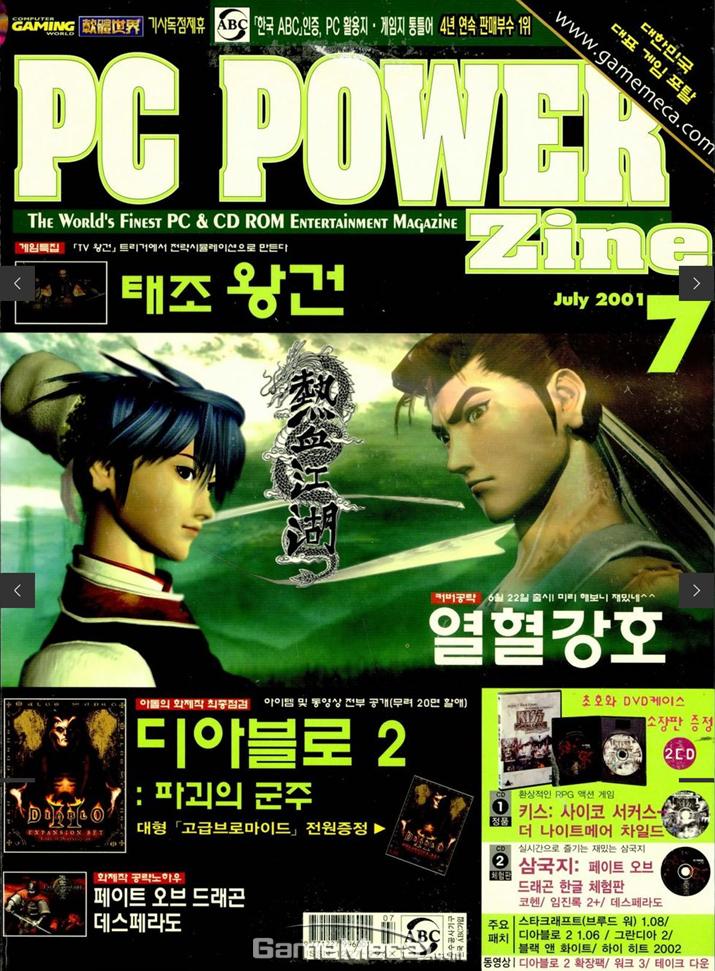 '라그나로크' 광고가 실린 제우미디어 PC파워진 2001년 7월호 (사진출처: 게임메카 DB)