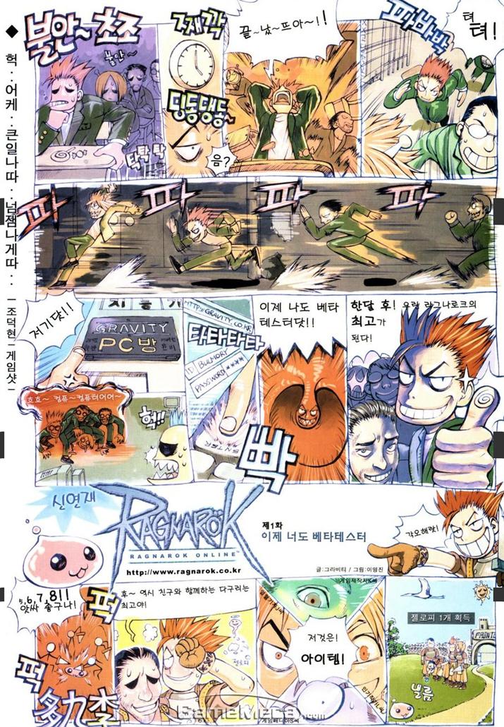'라그나로크' 공개서비스를 주제로 한 이명진 작가의 광고 만화 (사진출처: 게임메카 DB)