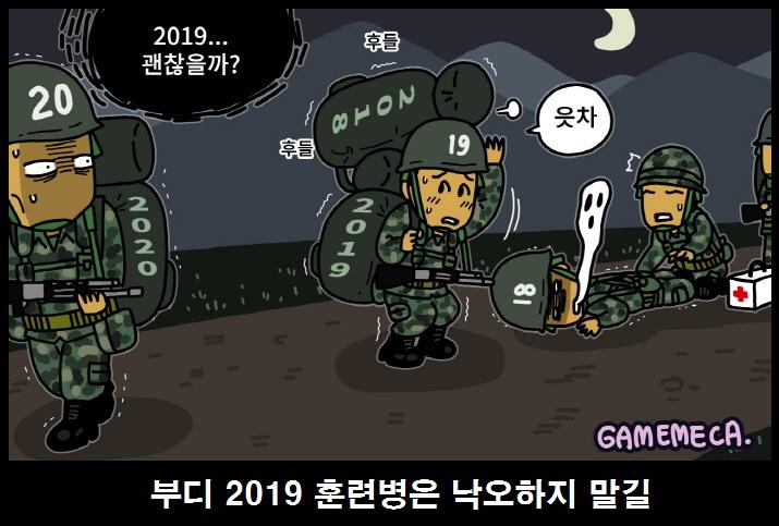 메카만평 게임메카 만평
