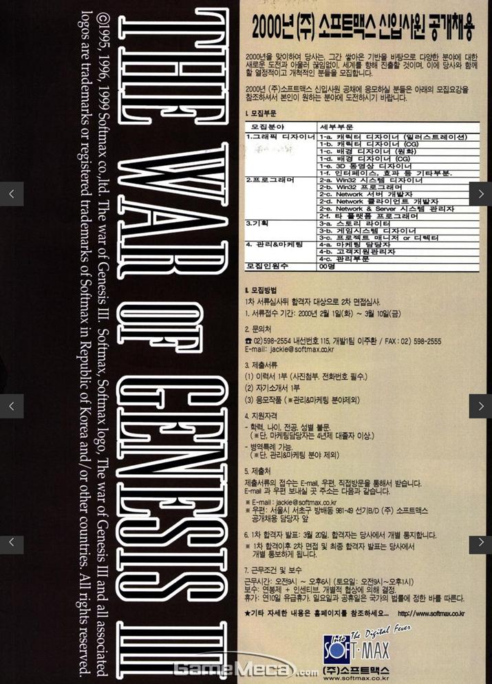 상세 모집 요강 (사진출처: 게임메카 DB)