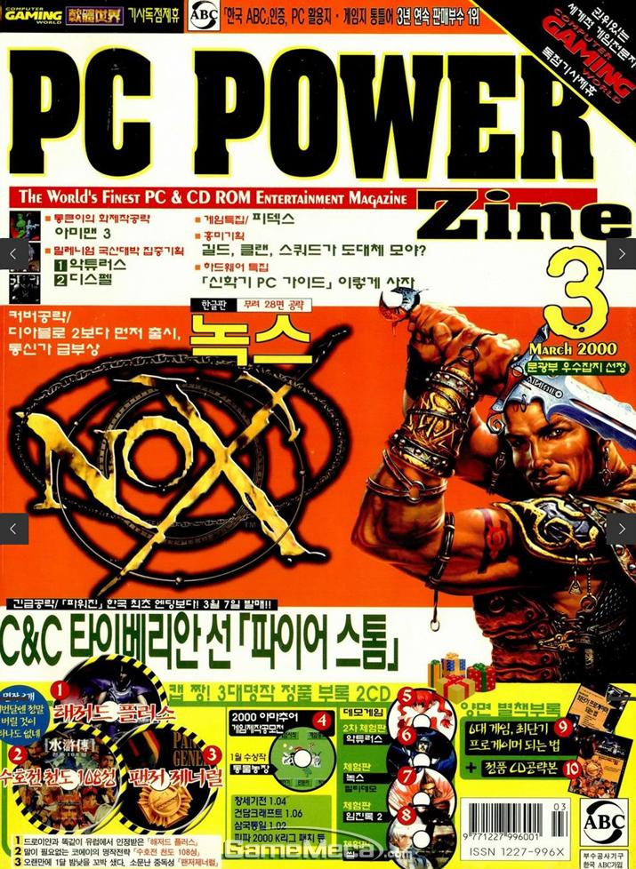 소프트맥스 공채광고가 실린 PC파워진 2000년 3월호 (사진출처: 게임메카 DB)