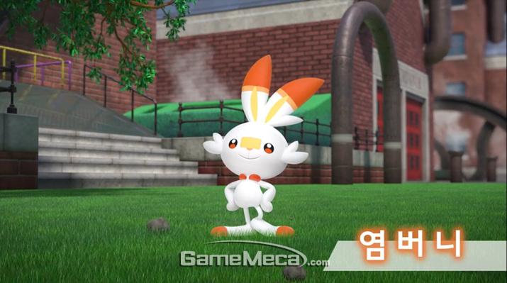 기운찬 불타입 토끼 포켓몬 '염버니' (사진출처: 게임 공식 트레일러)