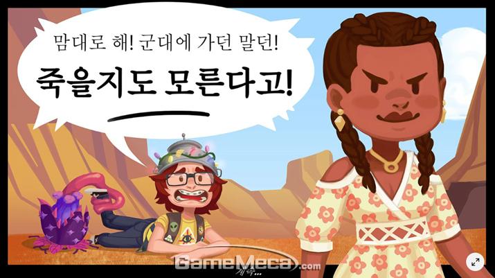 '심즈4' 신규 게임팩 '스트레인지빌' 공식 웹툰 (사진출처: 게임 공식 홈페이지)