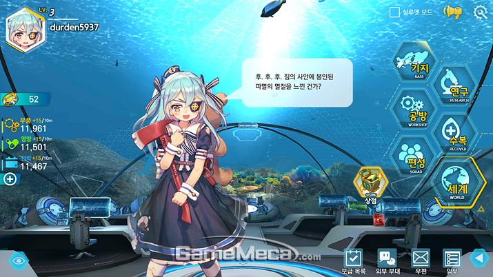 대사와 말투는 캐릭터의 개성을 더해준다 (사진: 게임메카 촬영)