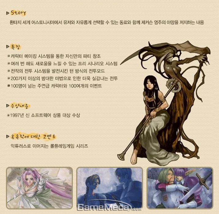 공식 홈페이지에서도 특징으로 언급된 '프리 시나리오 시스템' (사진출처: 손노리 공식 홈페이지 웹 아카이브)