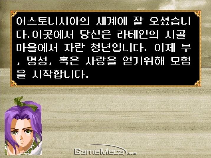 자유도를 중시한 '포가튼 사가'는 '어스토니시아 스토리'와 달리 커스텀 캐릭터 제작이 가능했다 (사진출처: 게임 내 영상 갈무리)