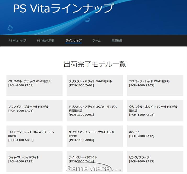 SIEJA가 공식 홈페이지를 통해 PS비타 전 기종 출하 완료를 전했다 (사진출처: PS비타 공식 페이지)