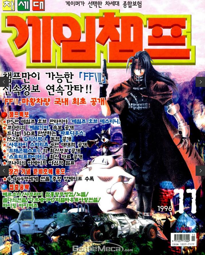 'DOA' 광고가 실린 제우미디어 '게임챔프' 1996년 11월호 (사진출처: 게임메카 DB)