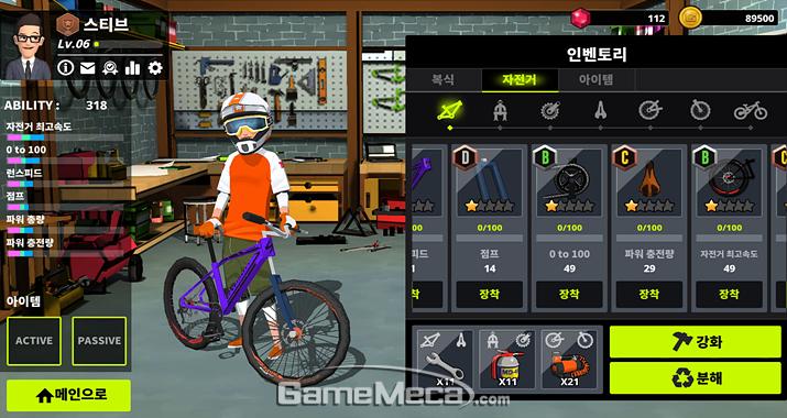 보상상자를 열어 획득한 아이템들로 캐릭터와 자전거 커스터마이징이 가능하다 (사진: 게임메카 촬영)