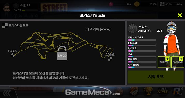 프리스타일 모드에서는 스스로 트랙을 개척할 수 있다 (사진: 게임메카 촬영)