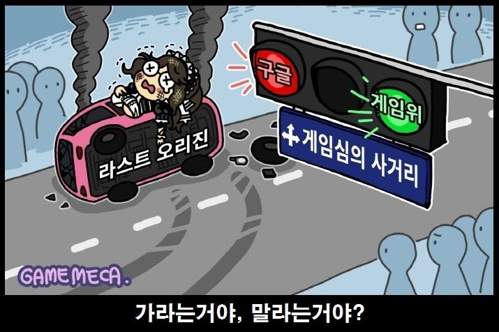 메카만평 게임만평 이구동성 게임메카만평 샤다라빠