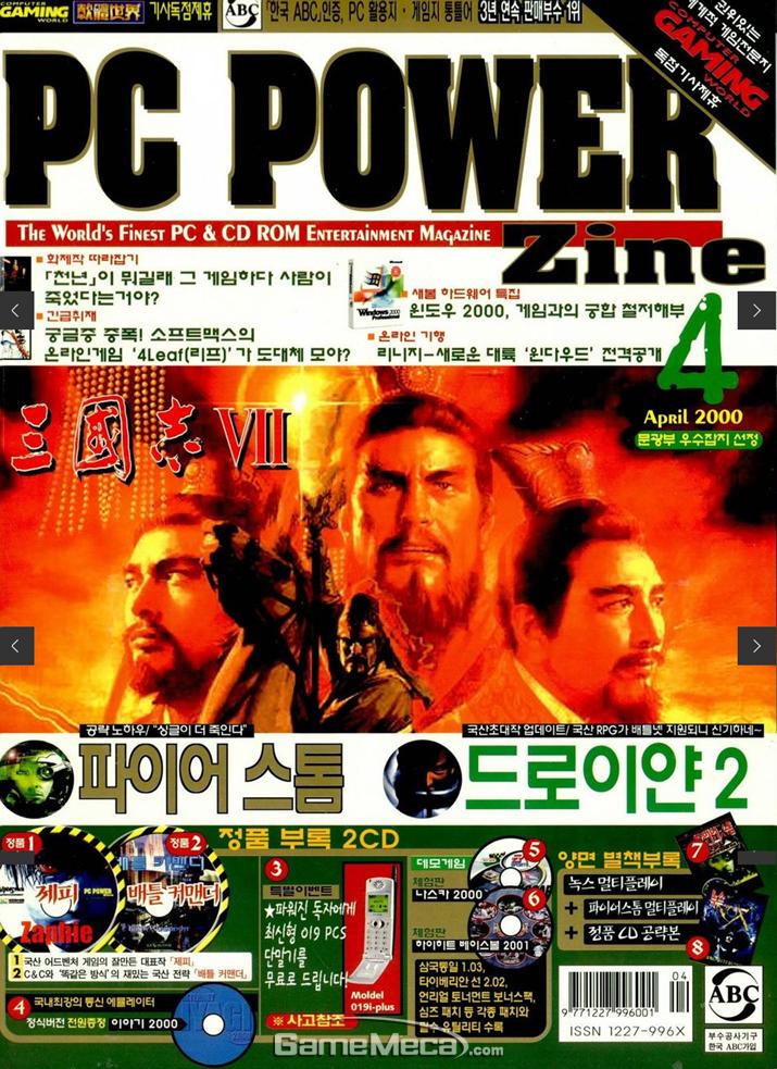 '내사랑몬스터' 광고가 실린 제우미디어 'PC파워진' 2000년 4월호 (사진출처: 게임메카 DB)