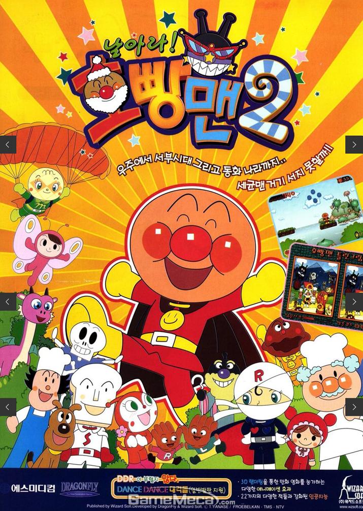드래곤플라이에서 제작한, 아는 사람만 안다는 '날아라 호빵맨 2' (사진출처: 게임메카 DB)