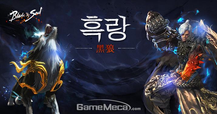 권사의 3번째 각성 스타일 '흑랑' (사진제공: 엔씨소프트)
