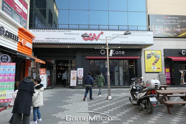 춘천의 중심, CGV 춘천명동에 게임센터가 있다