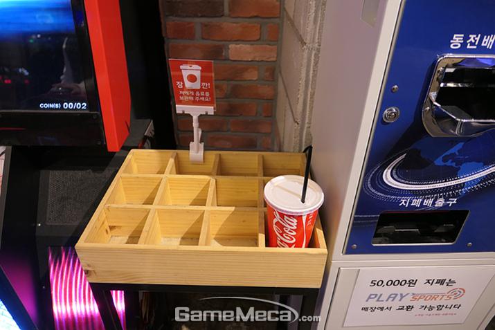 기기 위에 음료를 올려놓지 마세요. 음료는 잠시 여기에 맡기고 즐겁게 Game