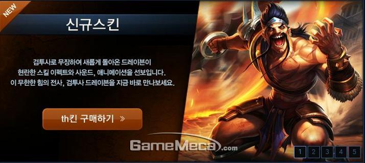운영자도 이를 알았는지 th킨 홍보에 열을 다하고 있다 (사진출처: 게임 공식 홈페이지)