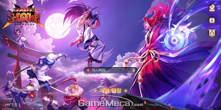 '사무라이 쇼다운M' 대기화면 (사진: 게임메카 촬영)