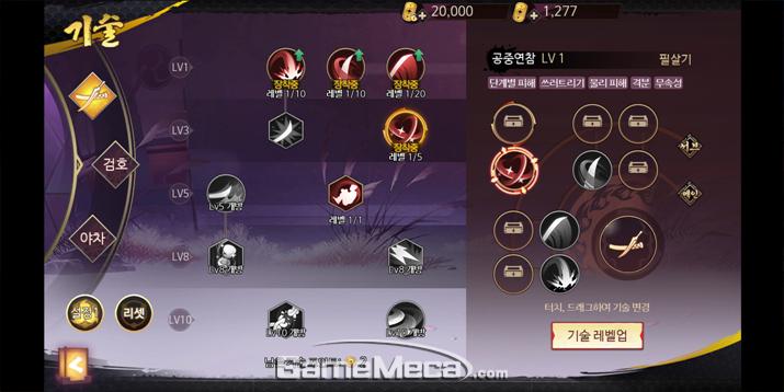스킬 구성과 레벨업이 자유롭기에 플레이어가 폭 넓은 자유도를 누릴 수 있다 (사진: 게임메카 촬영)