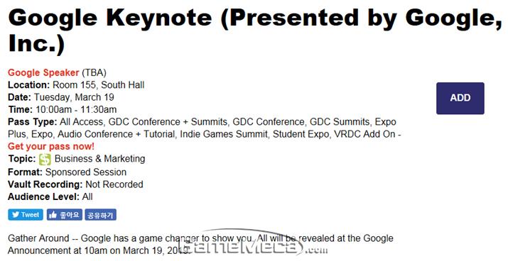 올해 'GDC 2019' 최고의 화두인 구글 키노트 강연 (사진출처: GDC 공식 홈페이지)