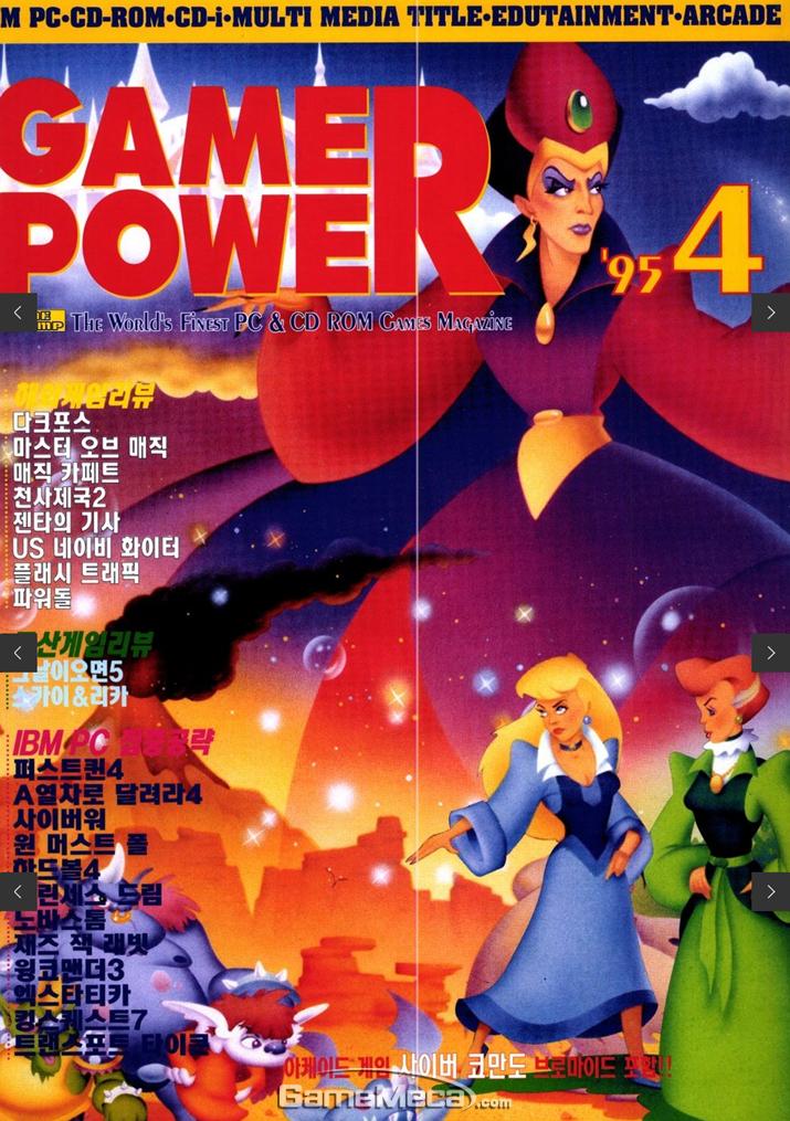'슈퍼트리오' 광고가 실린 제우미디어 '게임파워' 1995년 4월호 (사진출처: 게임메카 DB)