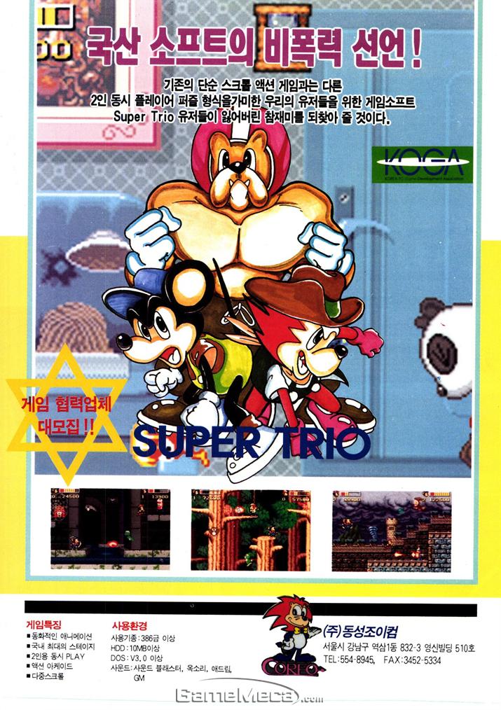 미키마우스에 모자 코스튬을 얹은 '슈퍼 트리오' 캐릭터 (사진출처: 게임메카 DB)