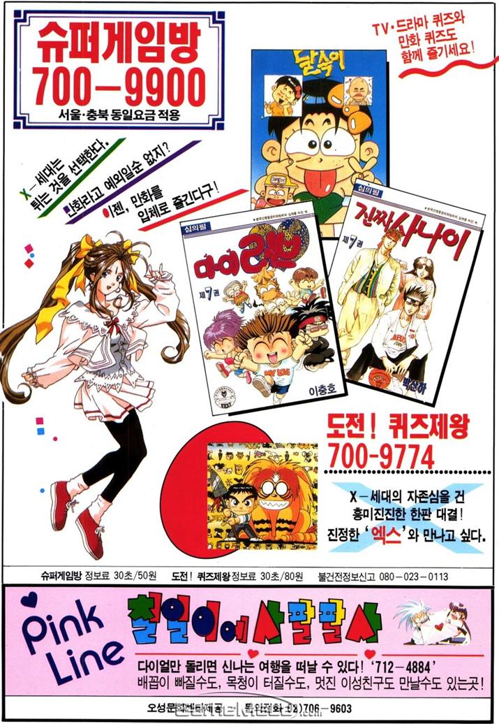 아이큐점프 인기 만화들의 단행본 표지가 눈에 띄는 700 전화광고 (사진출처: 게임메카 DB)