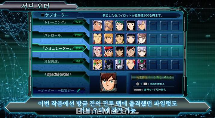 '서브 오더'는 바로 전 전투에서 참전했던 캐릭터도 참여할 수 있게 개편됐다 (사진: 게임 공식 소개영상 갈무리)