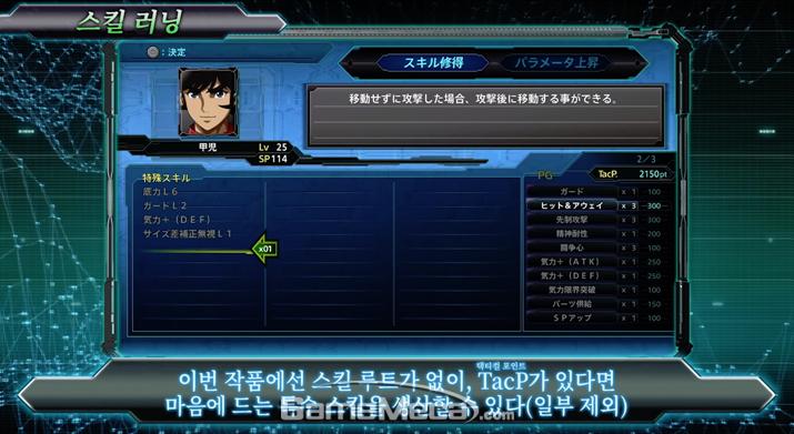 '스킬러닝'과 'TAC 매니지먼트' 시스템 개선도 눈에 띈다 (사진: 게임 공식 소개영상 갈무리)