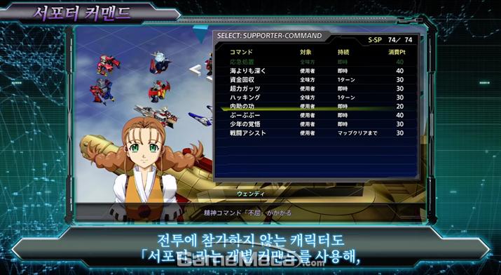 전투에 참가하지 않은 캐릭터도 '서포터 커맨드' 시스템을 통해 전투에 도움을 줄 수 있다(사진: 게임 공식 소개영상 갈무리)