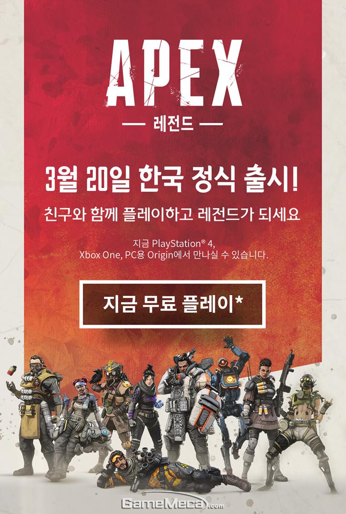 배틀로얄 강자 '에이펙스 레전드'가 한국에 정식출시됐다 (사진제공: EA 코리아)