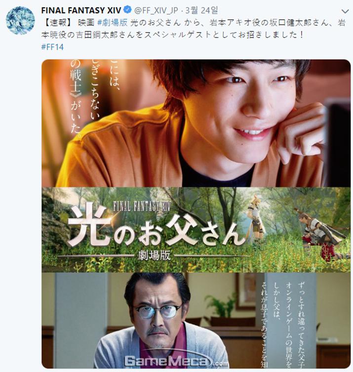 '파이널 판타지 14' 공식 트위터 계정을 통해 드라마 '빛의 아버지' 영화화가 발표됐다 (자료출처: 공식 트위터 계정)