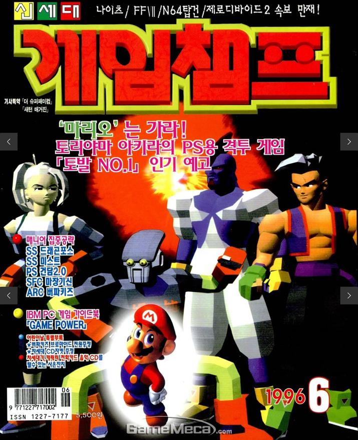 VR방과 CD게임방 광고가 실린 제우미디어 '게임챔프' 1996년 4월호