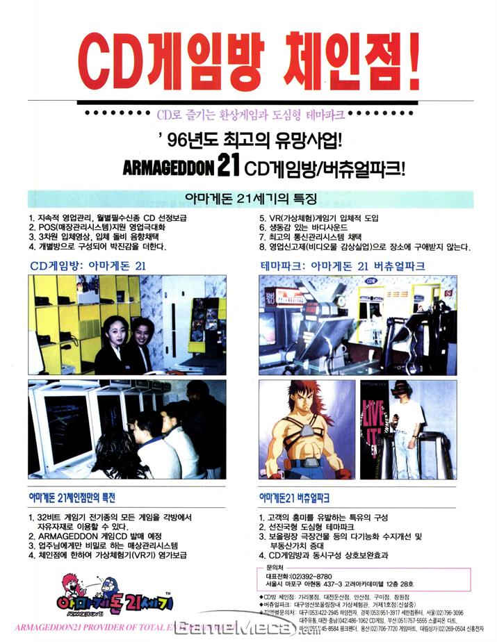 CD게임방과 버츄얼 광고가 실린 광고 (사진출처: 게임메카 DB)