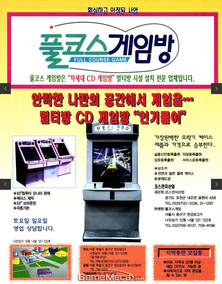 CD게임방 전문 기기 유통업소 광고 (사진출처: 게임메카 DB)