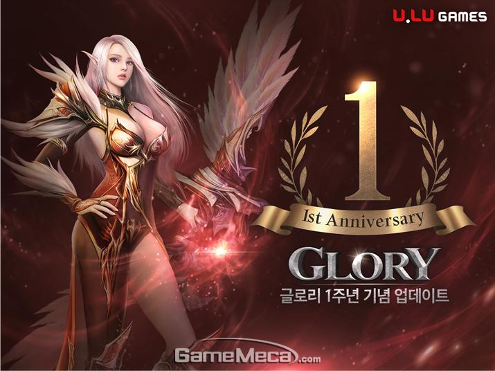 1주년을 맞이한 모바일 MMORPG '글로리' (사진제공: 유엘유게임즈)