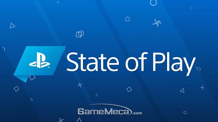 PS4 신작 타이틀과 새 소식을 발표하는 '스테이트 오브 플레이'가 처음 진행됐다. (사진출처: 플레이스테이션 공식 유튜브 채널