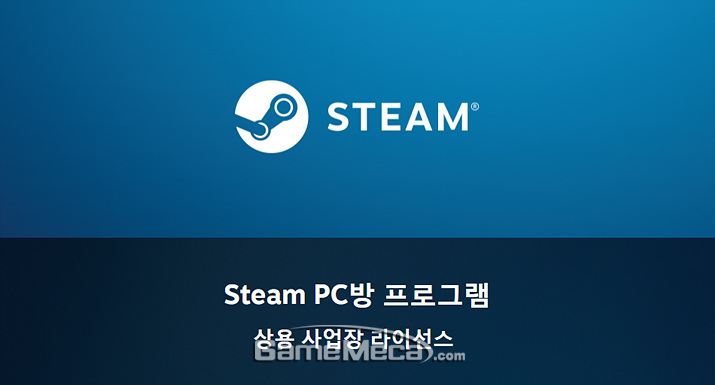 스팀은 PC방 전용 프로그램을 올해부터 활성화할 예정이다 (사진출처: 스팀 공식 페이지)