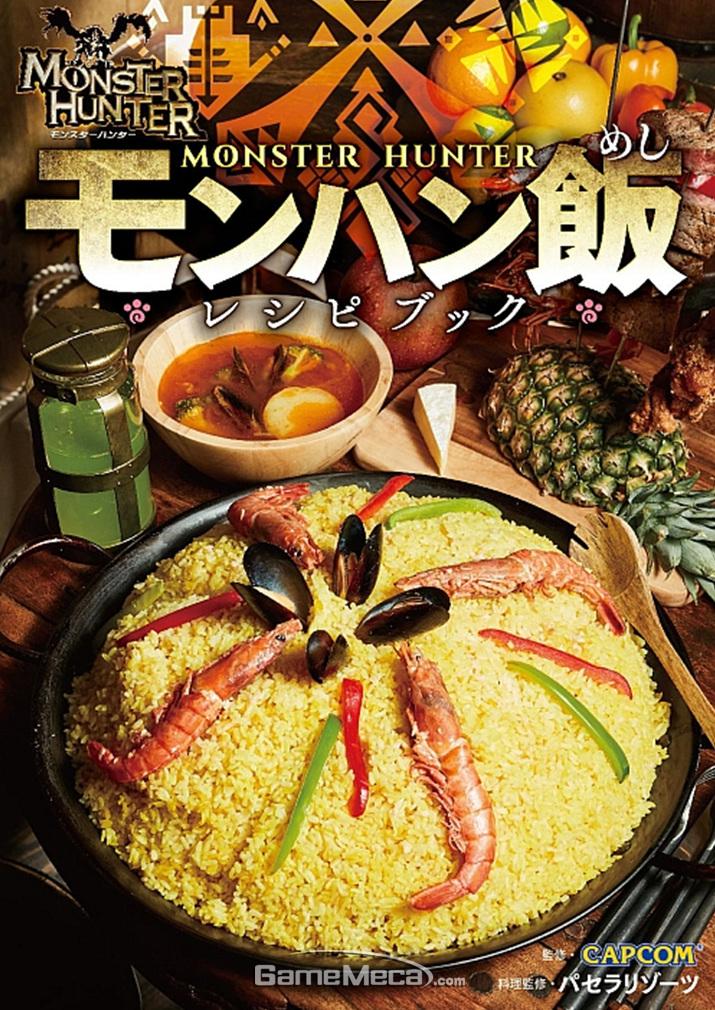 '몬스터 헌터'의 음식을 만들 수 있는 '몬헌 밥 레시피 북'이 출시됐다 (사진출처: 아마존 공식 홈페이지)