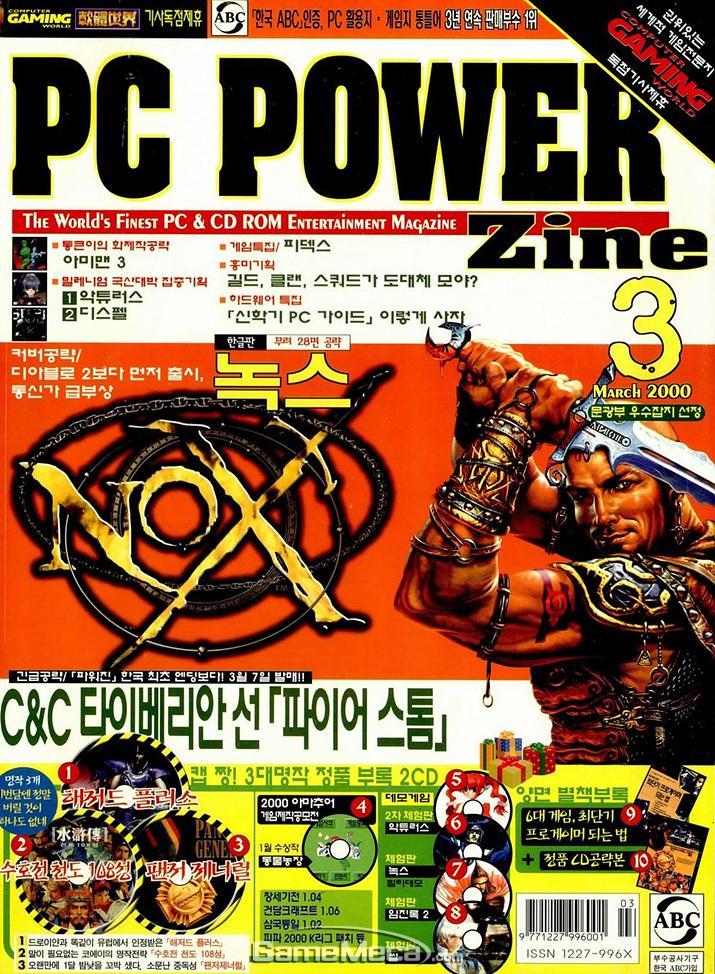 가정용 리듬게임 주변기기 광고들이 실린 제우미디어 PC파워진 2000년 3월호 (사진출처: 게임메카 DB)