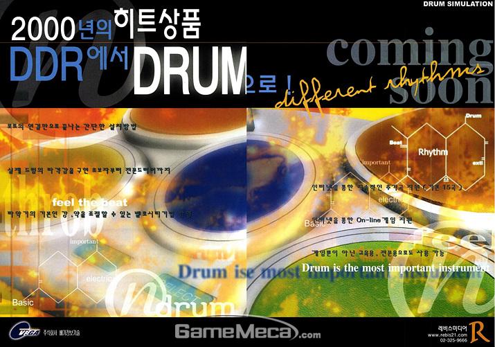 드럼 게임이지만 왠지 DDR을 붙이고 싶었던 드럼 시뮬레이터 (사진출처: 게임메카 DB)
