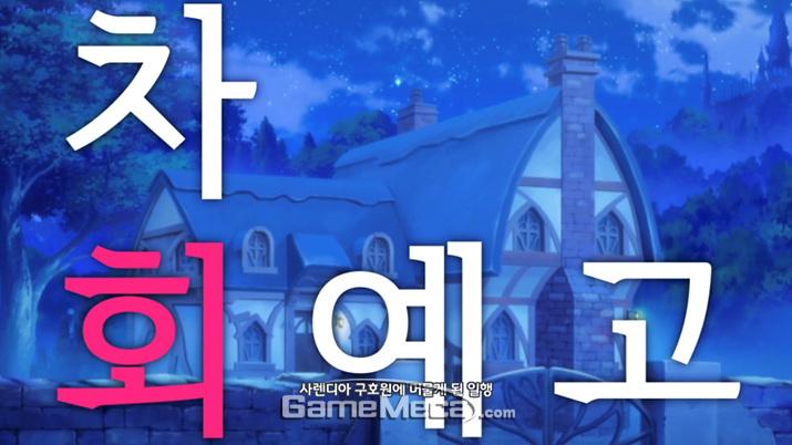 메인 스토리 회차가 끝날때 나오는 엔딩곡(위), 차회 예고(아래) (사진: 게임메카 촬영)