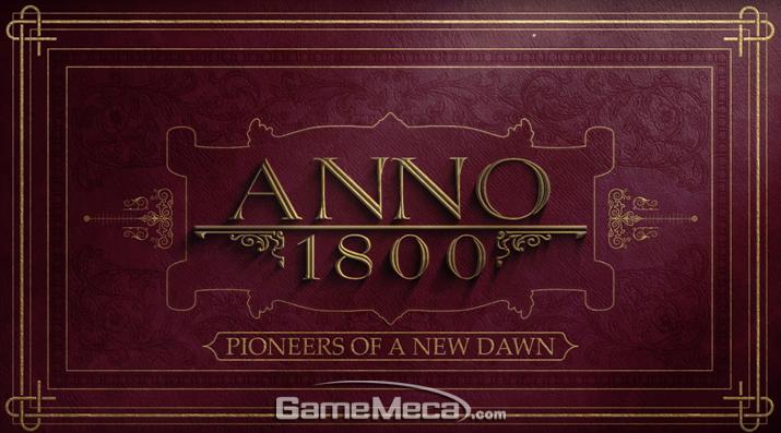 '아노' 시리즈 신작 '아노 1800'이 4월 16일 출시된다 (사진: 공식 영상 갈무리)
