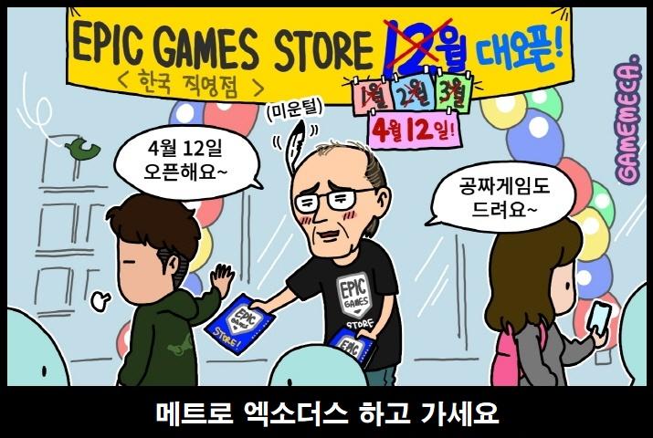 메카만평 이구동성 게임메카 만평 게임만평