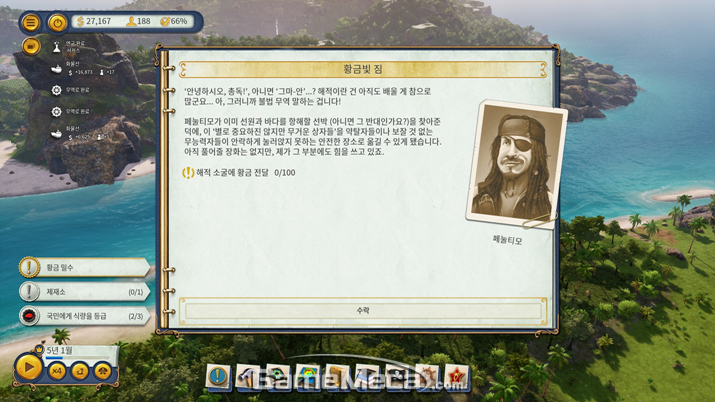 '트로피코 2'에서 등장한 해적도 등장한다! (사진: 게임메카 촬영)