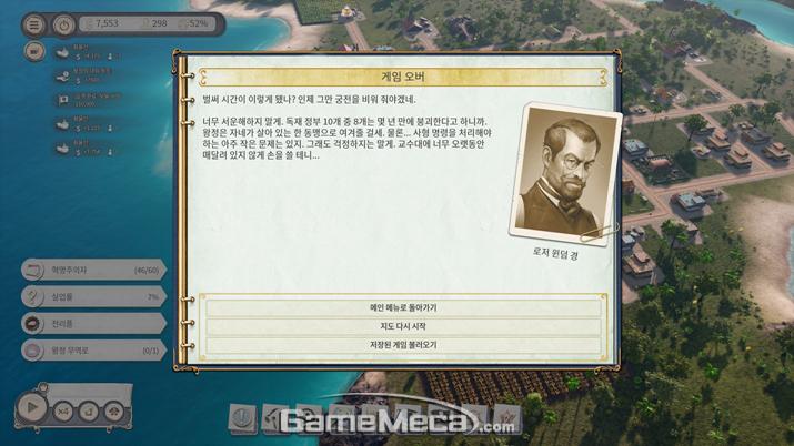 식민지 단계에서부터 독재의 꿈을 접어야 했던 아픈 기억 (사진: 게임메카 촬영)