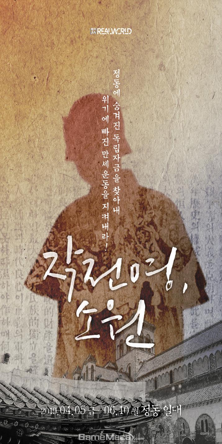 한국사 모바일 AR게임 '작전명, 소원' 대기화면 (사진: 게임메카 촬영)