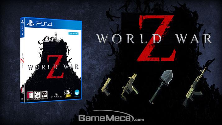 5월 8일 한국어화 되어 정식 발매되는 '월드 워 Z' (사진제공: H2 인터렉티브)