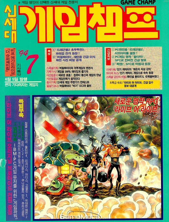 '메탈포스' 광고가 실린 제우미디어 게임챔프 1994년 7월호 (사진출처: 게임메카 DB)