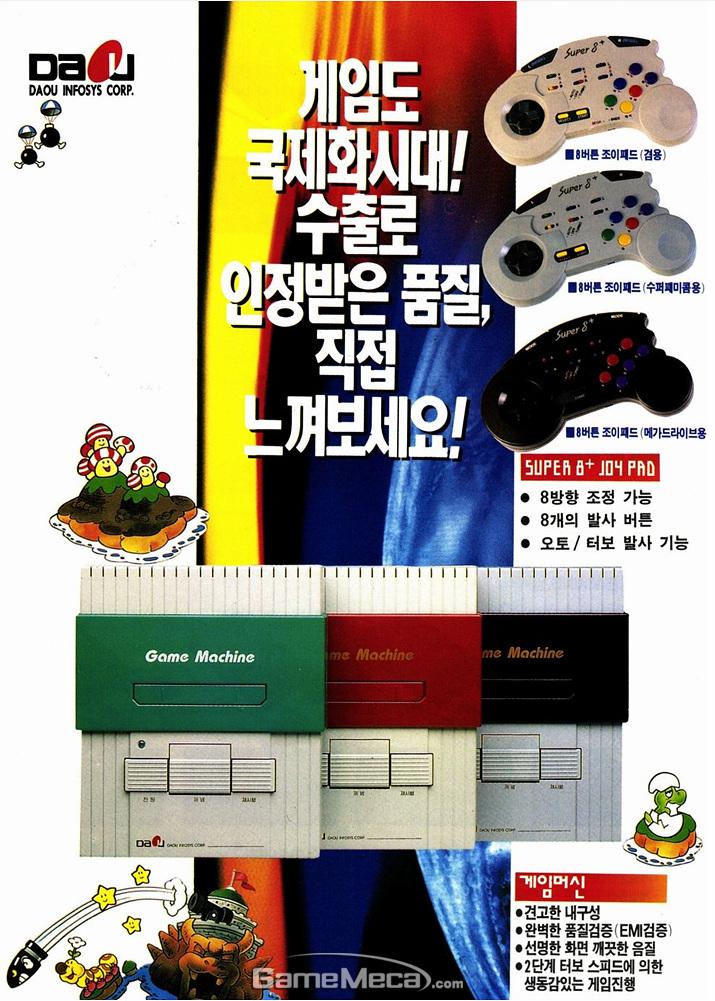 다우정보시스템에서 유통하던 패미클론 기기와 컨트롤러 (사진출처: 게임메카 DB)